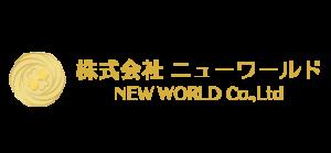 株式会社ニューワールド